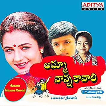 Amma Nanna Kavali (Original Motion Picture Soundtrack)