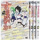 するめいか コミック 1-4巻セット (バーズコミックス)