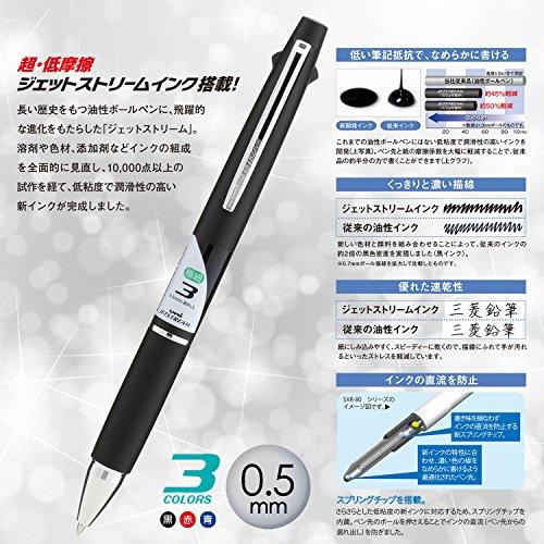 三菱鉛筆3色ボールペンジェットストリーム0.5SXE380005.24ブラック
