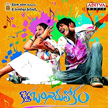 Kothabangarulokam (Original Motion Picture Soundtrack)