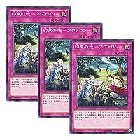 3枚 遊戯王 日本語版 EP14-JP039 Avalon 約束の地 -アヴァロン- (ノーマル)
