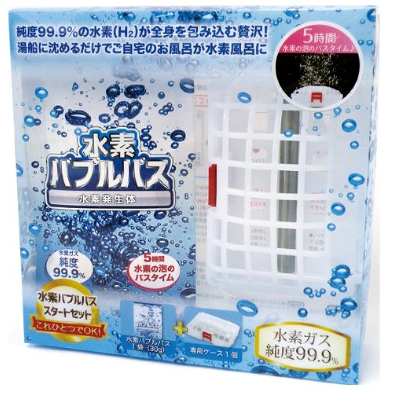耐えられる供給弾性朋コーポレーション 水素バブルバス スタートセット