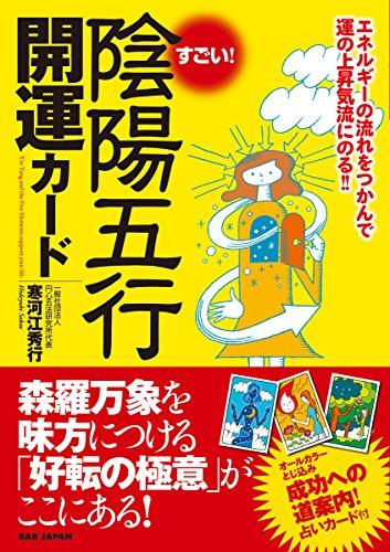 カード付き【すごい! 陰陽五行開運カード】〜エネルギーの流れをつかんで運の上昇気流にのる!!〜