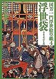 国芳一門浮世絵草紙 4 浮世袋 (小学館文庫)