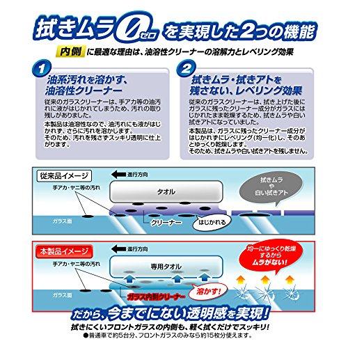 カーメイト車用ガラスクリーナーエクスクリア車内用50mlC69