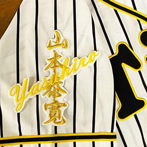 阪神 タイガース 刺繍ワッペン 山本 泰寛 ネーム 白布 応援 ユニフォーム 山本泰寛