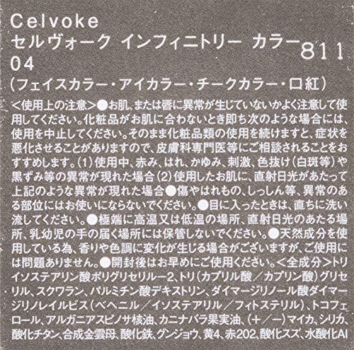 Celvoke(セルヴォーク)インフィニトリーカラー04ブルーピンク
