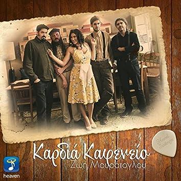Kardia Kafenio