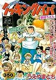 クッキングパパ 讃岐うどん (講談社プラチナコミックス)