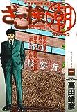 ざこ検(潮)(1) (ビッグコミックス)