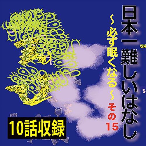 『日本一難しいはなし〜必ず眠くなる〜その15 (10話収録)』のカバーアート