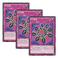 【 3枚セット 】遊戯王 日本語版 MP01-JP029 Ring of Destruction 破壊輪 (ミレニアムスーパーレア)