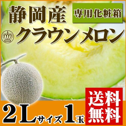 最高級目利き厳選の逸品 『静岡県産 クラウンメロン 2Lサイズ 1玉(専用化粧箱)』