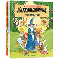 Logic Thinking Played: Unlucky Friday (Magic game book for children to learn in laughter)(Chinese Edition)