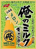 ノーベル製菓 俺のミルク 北海道メロン (80g)