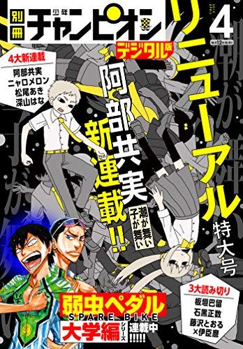 別冊少年チャンピオン2019年04月号 [雑誌]