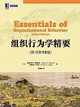 组织行为学精要(原书第12版) (华章教材经典译丛) (Chinese Edition)