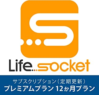 Lifesocket 気象API プレミアムプラン   12か月プラン   サブスクリプション(定期更新)