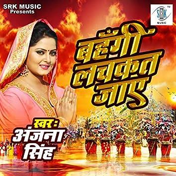 Bahangi Lachkat Jaye - Single