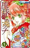 【プチララ】琉球のユウナ 第1話 (花とゆめコミックス)