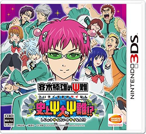 斉木楠雄のΨ難 史上大のΨ難! ? - 3DS