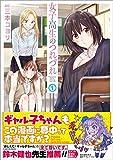 女子高生のつれづれ 1 (ゼノンコミックス)