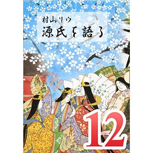 『村山リウ「源氏を語る」第12巻「関屋・絵合の巻(後編)」』のカバーアート