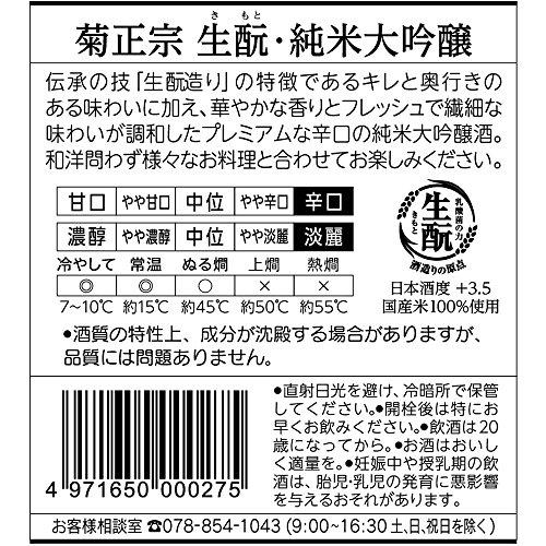 菊正宗生もと純米大吟醸[日本酒兵庫県720ml]