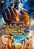 西遊記2~妖怪の逆襲~ [DVD] image