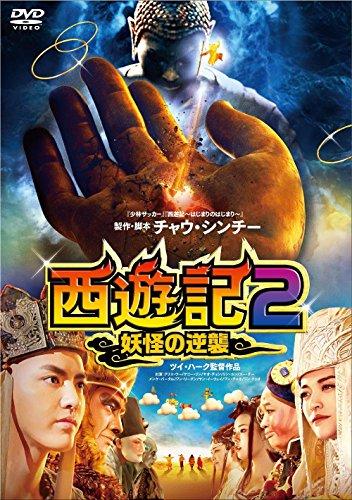 西遊記2~妖怪の逆襲~ [DVD]
