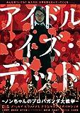 アイドル・イズ・デッド-ノンちゃんのプロパガンダ大戦争-<超完全版> [DVD] image