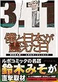 鈴木みそ著「僕と日本が震えた日」(リュウコミックス)
