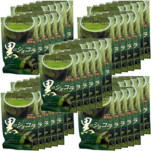 【沖縄県産黒糖使用】黒のショコラ 抹茶味40g ×50袋セット 巣鴨のお茶屋さん 山年園