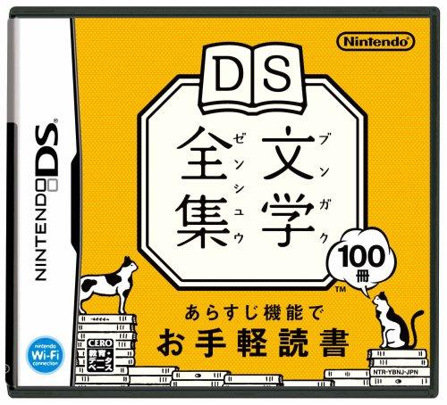 DS Bungaku Zenshuu[Import Japonais]
