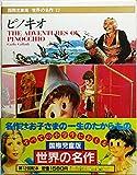 世界の名作―国際児童版〈12〉ピノキオ