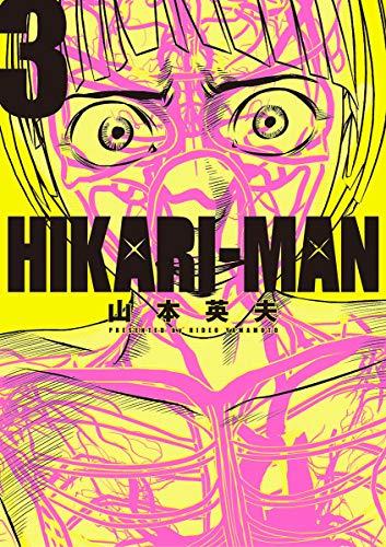 HIKARIーMAN 第03巻