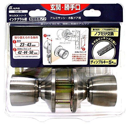 ALPHA(アルファ) W-LOCKシリーズ インテグラル錠 取替専用ノブ D36-I型