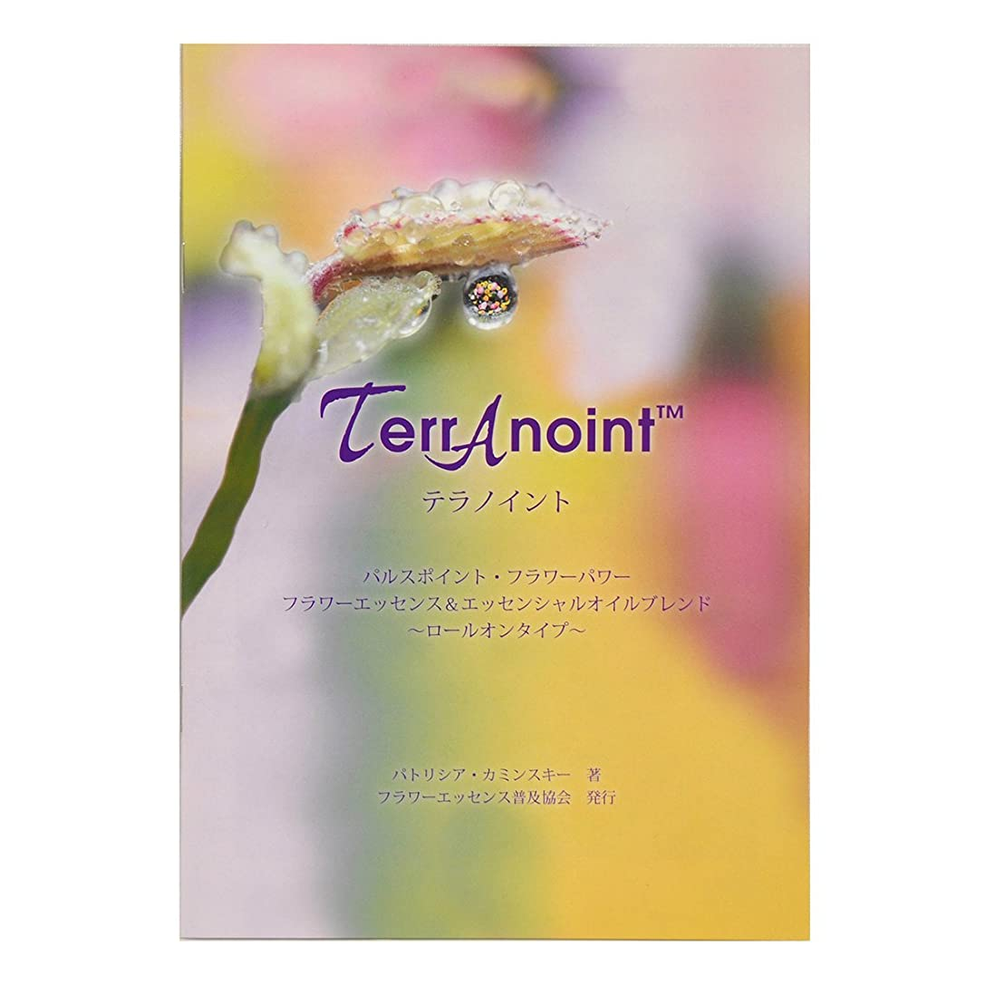 ベーシック食い違い排他的FES テラノイント ロールオン 解説小冊子 (Flower Essence Services) 日本国内正規品