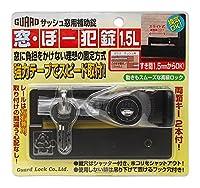ガードロックサッシュ窓用補助錠窓・ぼー犯錠1.5LブロンズNo.544B