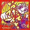 いつだってファイト! (feat. MIZUHO.I)