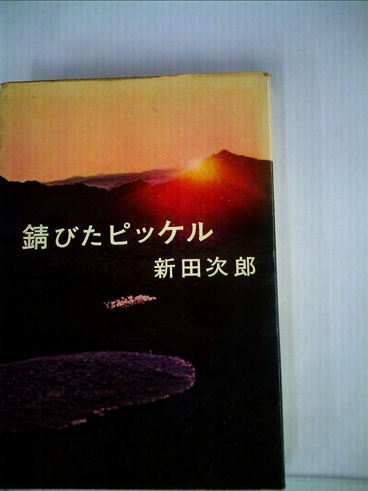 ネーピア意見メッセンジャー錆びたピッケル (1962年)