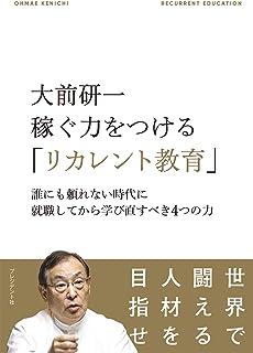 大前研一 稼ぐ力をつける「リカレント教育」(誰にも頼れない時代に就職してから学び直すべき4つの力) (OHMAE KENICHI RECRUIT EDITION)
