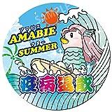 疫病退散!【アマビエさん】マグネットステッカー 防水仕様 (夏バージョン直径80mm(円形))