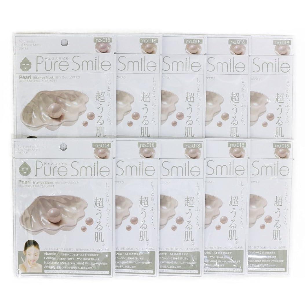 幸運月器官Pure Smile ピュアスマイル エッセンスマスク 真珠 10枚セット