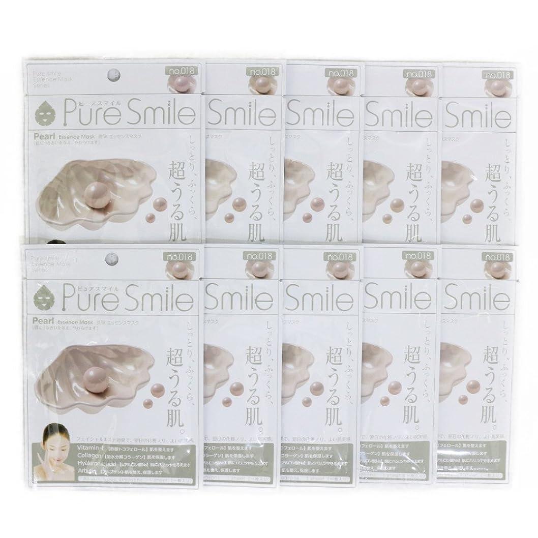 注入する時制ペットPure Smile ピュアスマイル エッセンスマスク 真珠 10枚セット