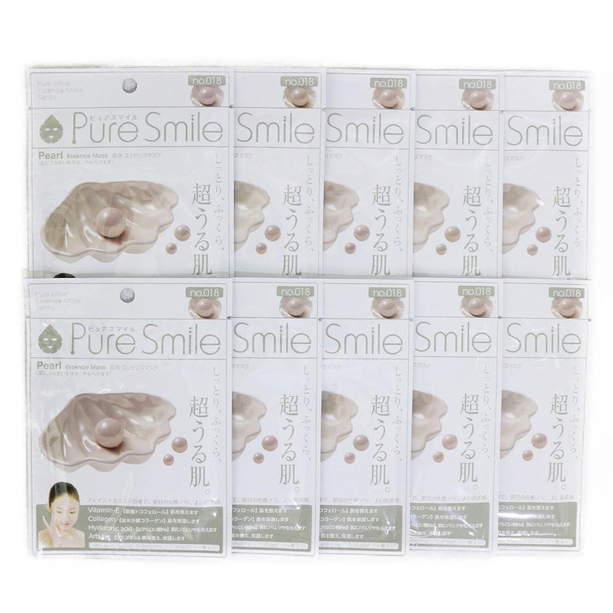 膨らませるはちみつ威するPure Smile ピュアスマイル エッセンスマスク 真珠 10枚セット