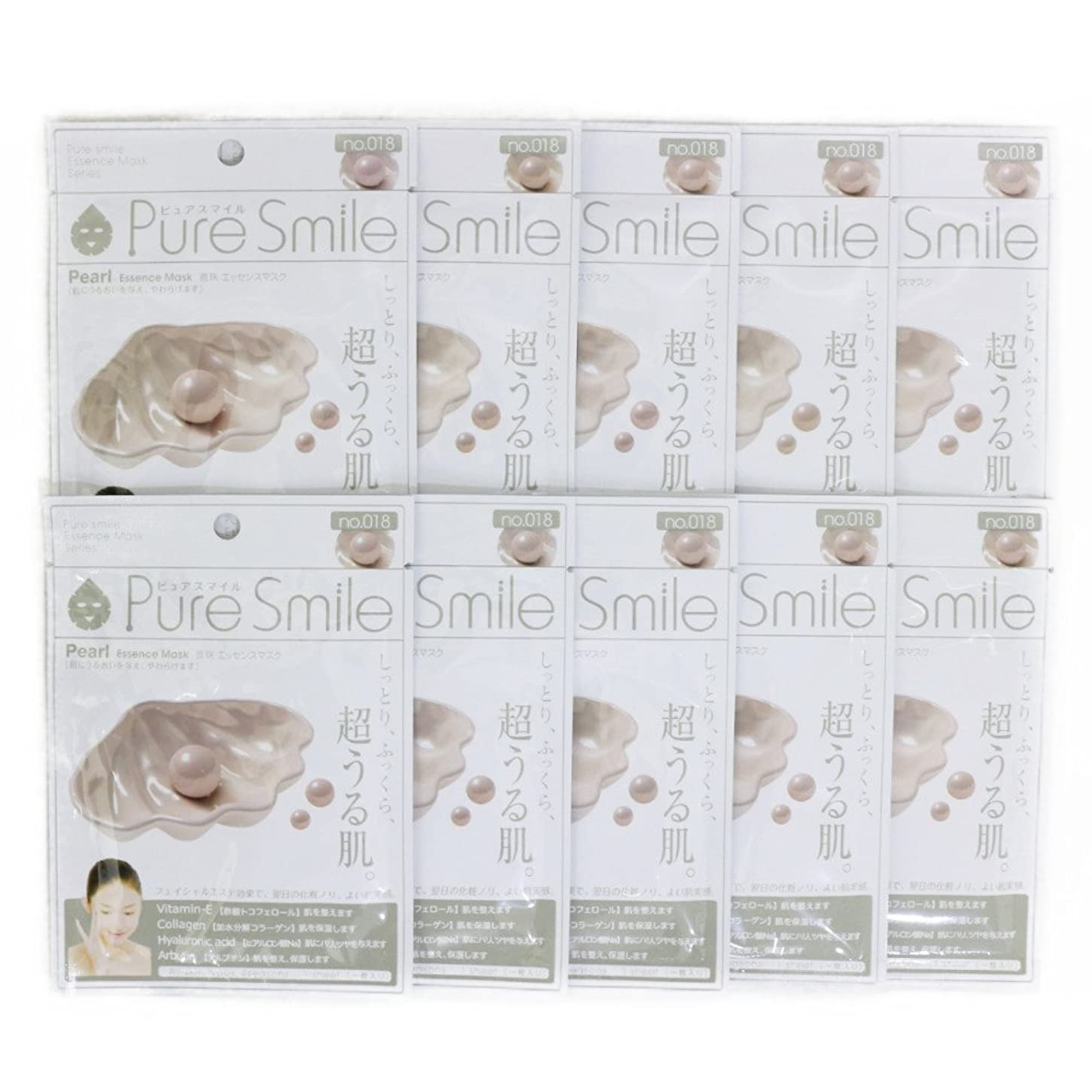 分岐する永遠の中庭Pure Smile ピュアスマイル エッセンスマスク 真珠 10枚セット