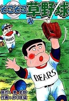 [ありま猛, 東史朗]のそこそこ草野球