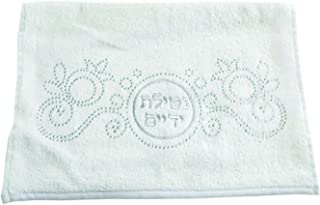 Quality Judaica Pair of Decorative Embroidered Hand Towels with Beads and Al Netilat Yadayim, Pomegranates
