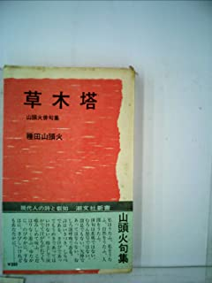 草木塔―山頭火俳句集 (1971年) (潮文社新書)